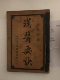 罕见:汉医药诀 民国版本医书 M