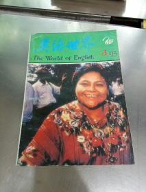 英语世界(1993.3)总第70期