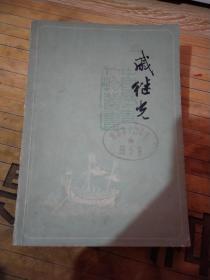 中国历史人物丛书:戚继光【插图本】
