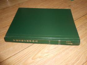 中国实验方剂学杂志2000年1-6期
