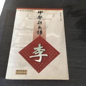 中华姓氏谱.李