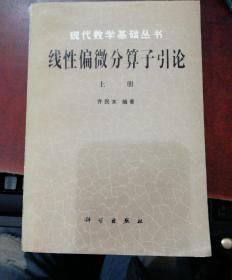 现代数学基础丛书:线性偏微分算子引论(上册)