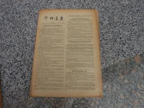 旧报纸;参考消息1957年10月31日星期四第0242号;苏联领导人出席土耳其使馆国庆招待会