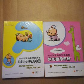 0-3岁婴幼儿早期教育:精编育儿200问+家长指导手册(1本未拆封 2本合售)