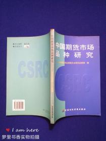 中国期货市场品种研究