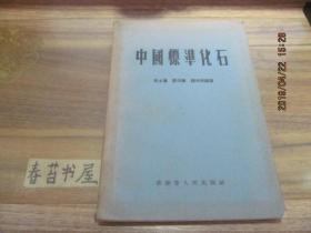 中国标准化石