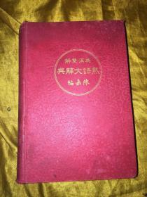 英汉双解熟语大辞典