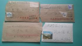 实寄封3(文革时期4份合售)内附最高指示调查证明材料