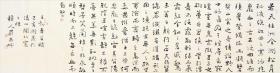【保真】国展精英、中书协会员罗燕柳精品力作:王勃《青苔赋并序》