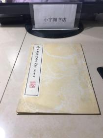毛主席诗词三十七首(草书帖)