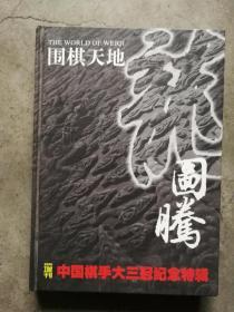 2006 围棋天地增刊 中国棋手大三冠纪念特辑