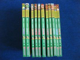 郑渊洁十二生肖童话  存11册缺《鼠王做寿》