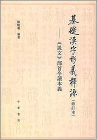 基础汉字形义释源(修订本)