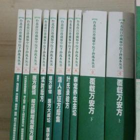 台北故宫珍藏版中医手抄孤本从书(九册)缺第二册。