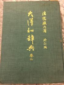 大汉和辞典(修订版)卷二