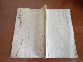 【清刊本】四大奇书第一种圣叹外书《第一才子书:三国志》(卷十一至卷十三)1册
