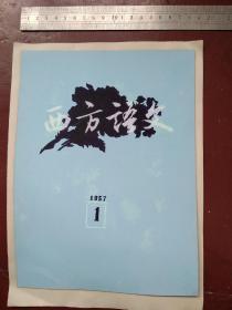 图书封面设计原稿 (西方语文1957)