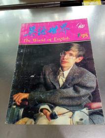 英语世界(1993.1)总第68期