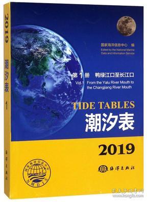 潮汐表(2019第1册):鸭绿江口至长江口