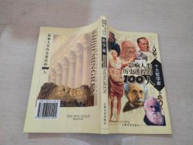 影响人类历史进程的100人 哲学家