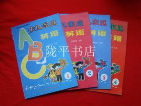 少儿家庭英语 第1、2、3、4册 4本合售【彩色绘画版】