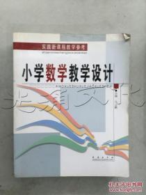 小学数学教学设计 马云鹏  长春出版社