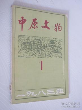 中原文物  1983年第1期