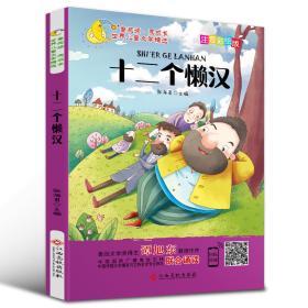 世界儿童文学精选:十二个懒汉(彩绘注音版)