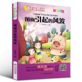 D-童阅读.同成长 世界儿童文学精选:图画引起的风波(四色注音版)