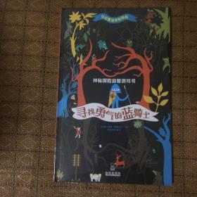 乐乐趣童书·神秘探险益智游戏书:寻找勇气的蓝骑士