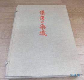 4开大册 汉唐的染织 丝绸之路新出土品 日本之研究 限定800部