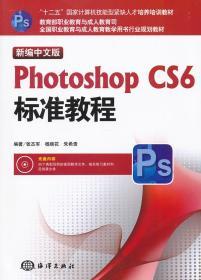 新编中文版Photoshop CS6标准教程(附光盘全国职业教育与成.人教 正版 张丕军,杨顺花,朱希贵著  9787502783051