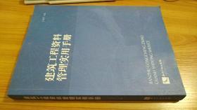 建筑工程资料管理实用手册 王金哲