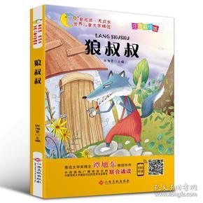 世界儿童文学精选:狼叔叔(彩绘注音版)