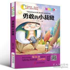 世界儿童文学精选:勇敢的小裁缝(彩绘注音版)