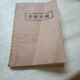串雅内编(全4卷)   油印本
