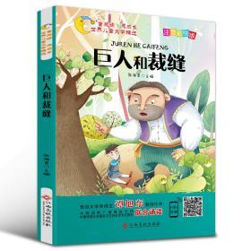 世界儿童文学精选:巨人和裁缝(彩绘注音版)