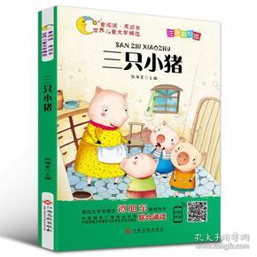 世界儿童文学精选:三只小猪(彩绘注音版)