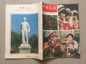 中国民兵1990年第2期
