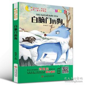 世界儿童文学精选:白脑门的狗(彩绘注音版)