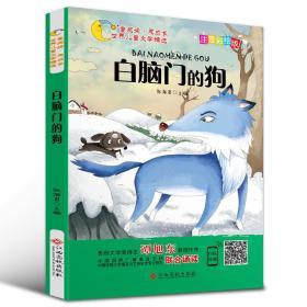 童阅读.同成长-世界儿童文学精选:白脑门的狗(彩绘注音)