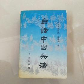 白话中国兵法。