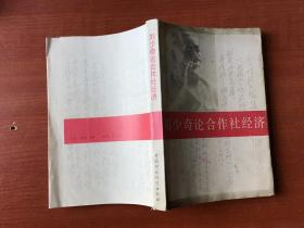 刘少奇论合作社经济