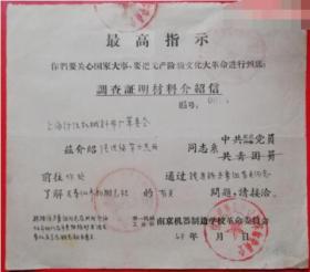 1968年1月第一机械工业部南京机器制造学校革命委员会调查证明材料介绍信。最高指示:你们要关心国家大事,要把无产阶级文化大革命进行到底!上方折裂。