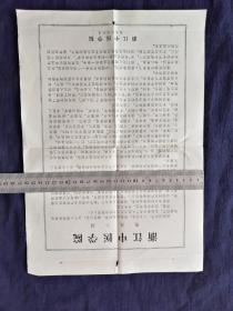 1978年浙江中醫學院概況介紹