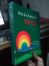 福建省永定矿务局发展史志 1998年一版一印  品好干净 覆膜本