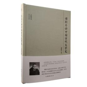 大学讲堂学术经典:傅斯年讲中国古代文学史