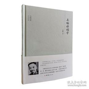 大师讲堂学术经典:吴梅讲词学
