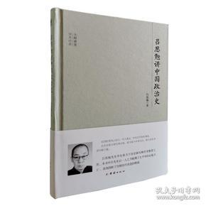 大师讲堂学术经典:吕思勉讲中国政治史