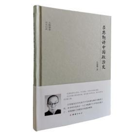 呂思勉講中國政治史